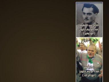 تهنئة بالحج عن روح المرحوم للحاج عبد اللطيف عبد الرحيم حارون ( أبو زهير ) و عن المرحوم الحاج عمر عبد الرحيم حارون ( ابو الرائد )