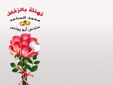 تهنئة بالزفاف للغاليين محمد رسمي الساعد و سندس محمد علي أبو يونس