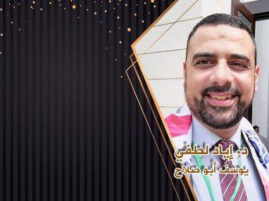 تهنئة ومباركة بالحصول على درجة الدكتوراة للدكتور إياد لطفي يوسف أبو صلاح