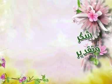 شكر وتقدير مقدم من الصحفي عيد ياسين لأسرة مستشفى ثابت الحكومي