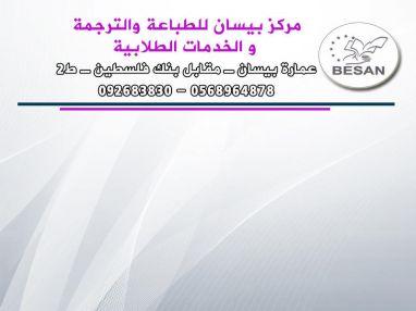 مركز بيسان الثقافي يعلن عن متابعة طلابنا الأعزاء من الصف الأول وحتى الصف السادس