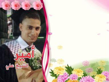 تهنئة بالتخرج للغالي أمير الشيخ علي