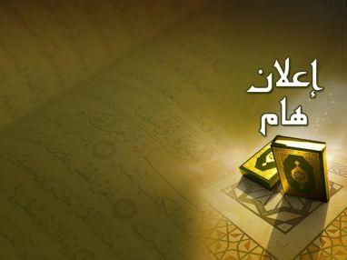إقامة مسابقة في حفظ القرآن الكريم