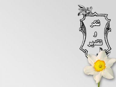 شكر وتقدير مقدمة من إكرام مصدّق عبد الرازق غانم