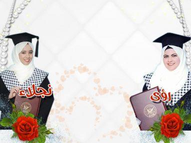 تهنئة بالتخرج للغاليتين المهندسة رؤى بسام ناجي و نجلاء بسام ناجي