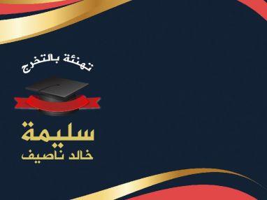 تهنئة بالتخرج واستقبال مهنئات للغالية سليمة خالد ناصيف