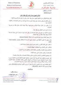 بلدية طولكرم : اعلان تعيين مساح عدد 1 بعقد عمل