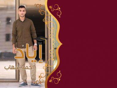 تهنئة بالنجاح و التفوق للغالي إياد أحمد عفيف شهاب