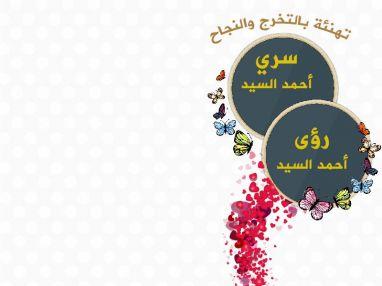 تهنئة بالتخرج و النجاح واستقبال مهنئات للدكتور سري أحمد السيد والابنة رؤى أحمد السيد