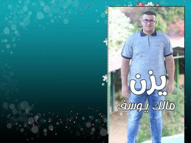 تهنئة بالنجاح للغالي يزن مالك يوسف