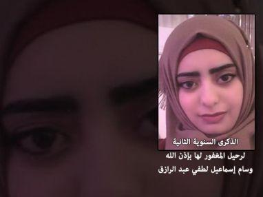 الذكرى السنوية الثانية لرحيل المغفور لها بإذن الله وسام إسماعيل لطفي عبد الرازق