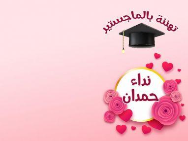 تهنئة بالحصول على درجة الماجستير للمربية الفاضلة نداء حمدان (ام عدي)
