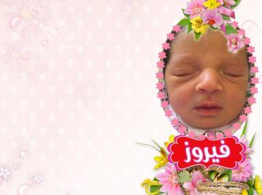 تهنئة بالمولودة البكر فيروز فادي بدير