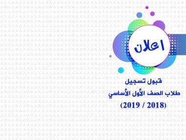 إعلان قبول تسجيل طلاب الصف الأول الأساسي (2018 / 2019)