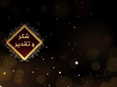 شكر و تقدير من إدارة مجمع أبو طريف والزغل