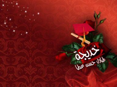 تهنئة بالتخرج للغالية خديجة طلال حسن عطا