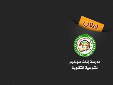 اعلان تلزيم منفعة مقصف مدرسة إناث طولكرم الشرعية الثانوية