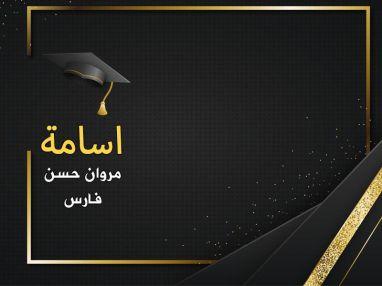 تهنئة بالنجاح للابن الغالي اسامة مروان حسن فارس