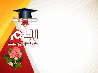 تهنئة بالنجاح والتفوق واستقبال مهنئات للغالية ريام علي كمال أبو نعمة