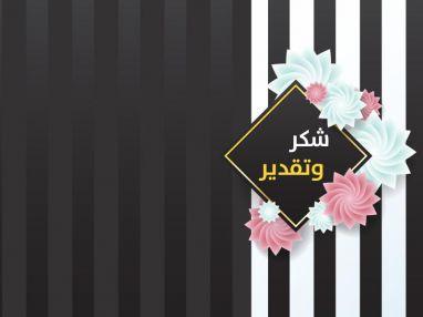 شكر و تقدير من السيد نضال العارف بمناسبة شفاء ابنه محمد العارف (أبو النضال)