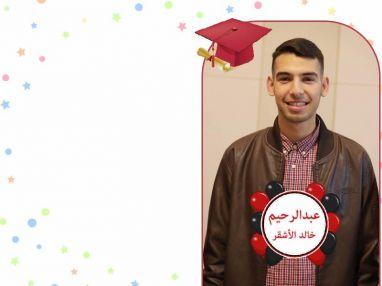 تهنئة بالنجاح واستقبال مهنئات للغالي عبد الرحيم خالد الاشقر