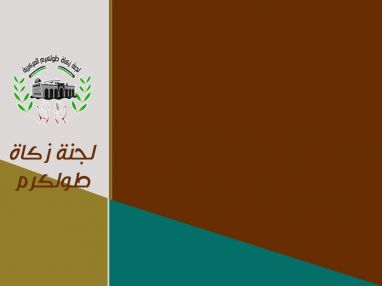 اعلان صادر عن لجنة زكاة طولكرم المركزية بعنوان حملة النعيم المقيم