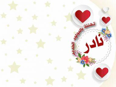 تهنئة بالمولود الجديد نادر عبدالرحيم سلمان