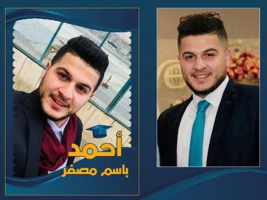 تهنئة بالتخرج للغالي أحمد باسم مصفر