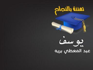 تهنئة بالنجاح للغالي يوسف عبد المعطي بريه