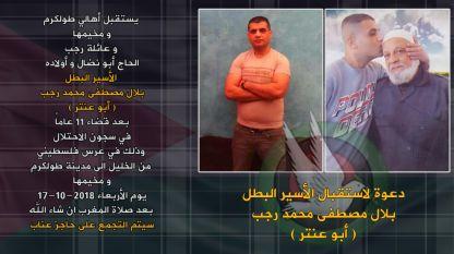 دعوة لاستقبال الأسير البطل بلال مصطفى محمد رجب ( أبو محمد ) أبو عنتر