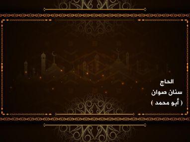 استقبال مودعين بمناسبة الحج للحاج سنان محمد صوان ( أبو محمد )
