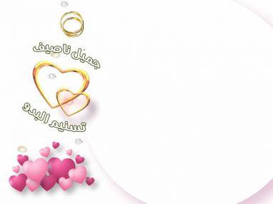 تهنئة بالزفاف واستقبال مهنئين بمناسبة زفاف الغالي جميل خالد ناصيف الى صاحبة الصون والعفاف تسنيم البدو