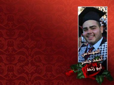 تهنئة بالتخرج للغالي المهندس أحمد جاسر أحمد أبو زنط