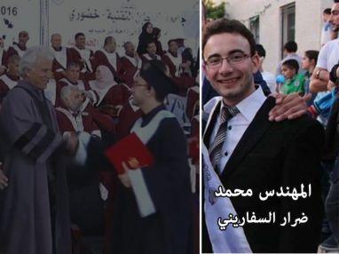 شكر و تقدير من المهندس محمد ضرار علي السفاريني