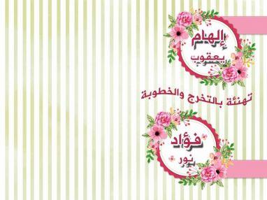 تهنئة بالتخرج والخطوبة للغالية إلهام محمد يعقوب