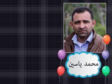 تهنئة للأخ و الصديق الغالي محمد ياسين
