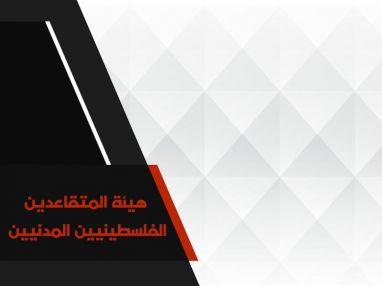 هيئة المتقاعدين الفلسطينيين فرع طولكرم : استقبال طلبات تفقد الحياة للمتقاعدين الفلسطينيين المدنيين