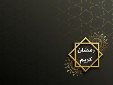تهنئة بحلول شهر رمضان المبارك مقدمة من رئيس وأعضاء الهيئة الإدارية لجمعية أصدقاء المريض الخيرية ـ طولكرم