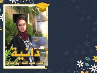 تهنئة بالنجاح و التفوق للغالية دانية بشار عبد الله أبو هلال