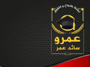 تهنئة بالتفوق و النجاح للغالي عمرو سائد عمر