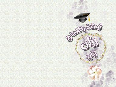 تهنئة بالنجاح واستقبال مهنئات للغالية رزان زبلح