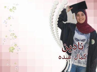 تهنئة بالنجاح و استقبال مهنئات للغالية نادين كمال عبده