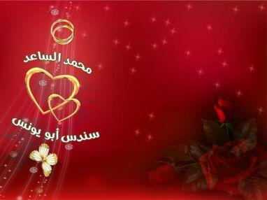تهنئة بالخطوبة للغالي محمد رسمي الساعد و سندس محمد علي أبو يونس