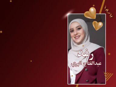 تهنئة بالنجاح والتفوق واستقبال مهنئات للغاليه رغد عبدالفتاح البري