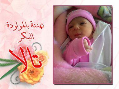 تهنئة بالمولودة البكر تالا الشوالي
