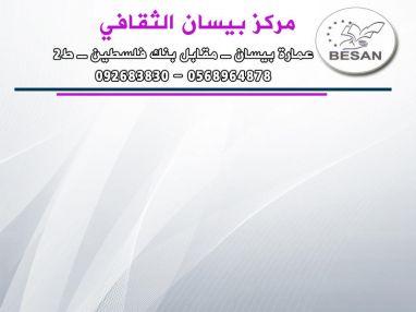 اعلان صادر عن مركز بيسان الثقافي