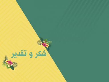 شكر وتقدير من الدكتور ضرار علي السفاريني