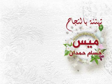تهنئة بالنجاح للغالية ميس حسام حمدان