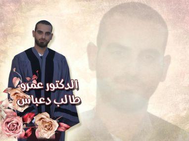 تهنئة بالتخرج للغالي الدكتور عمرو طالب حسن دعباس