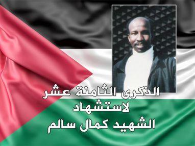 الذكرى السنوية الثامنة عشر لاستشهاد الشهيد البطل كمال عبد الرحمن محمد سالم